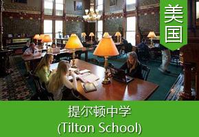 赵同学——美国提尔顿中学
