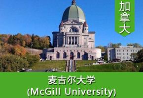 胡同学——加拿大麦吉尔大学