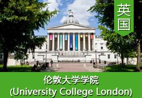 马同学——英国伦敦大学学院
