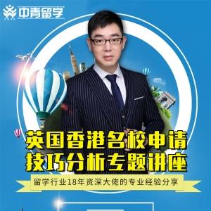 2019年英国香港名校申请技巧分析专题讲座