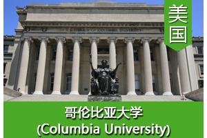 杜同学——美国哥伦比亚大学