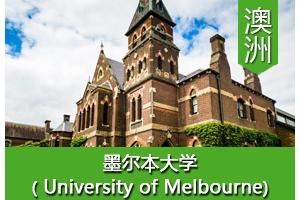 江同学——澳洲墨尔本大学