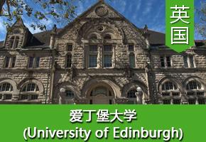 陈同学——英国爱丁堡大学