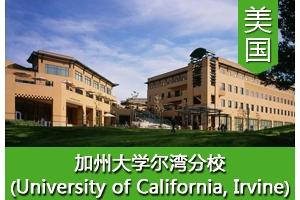 胡同学——美国加州大学尔湾分校