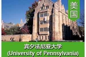 阮同学——美国宾夕法尼亚大学