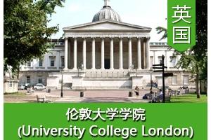 邬同学——英国伦敦大学学院
