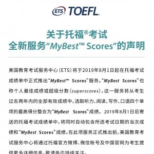 托福今年8月起实行拼分 可取单项最高分组成最优成绩