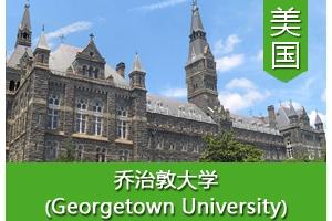 管同学——美国乔治敦大学