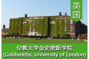 章同学——英国伦敦大学金史密斯学院