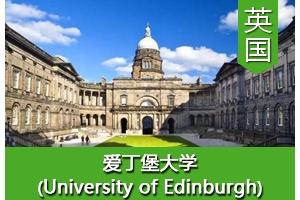 周同学——英国爱丁堡大学