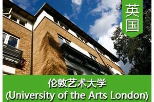 章同学——英国伦敦艺术大学