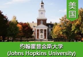 管同学——美国约翰霍普金斯大学