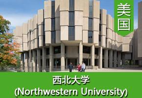 阮同学——美国西北大学