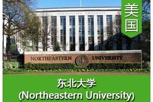 平同学——美国东北大学