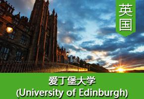 张同学——英国爱丁堡大学
