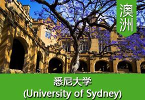支同学——澳洲悉尼大学