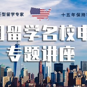 2019年首场美国名校申请技巧分析专题讲座