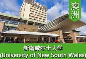 李同学——澳洲新南威尔士大学