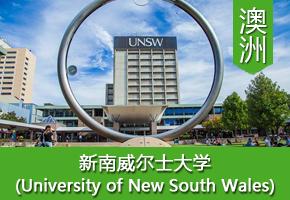 支同学——澳洲新南威尔士大学
