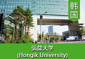 沈同学——韩国弘益大学