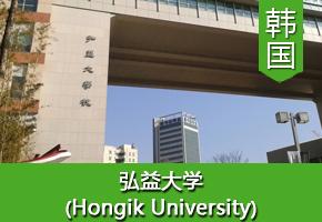 薛同学——韩国弘益大学
