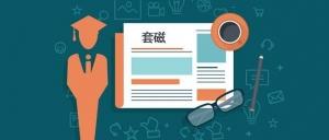 日本留学如何写套磁信