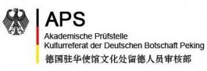 德国留学:什么是APS审核