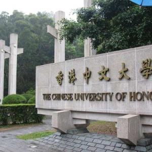2020年香港中文大学早录取计划