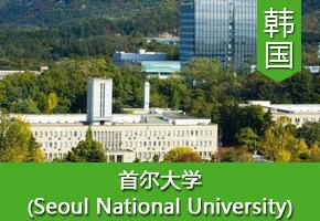 沈同学——韩国首尔大学