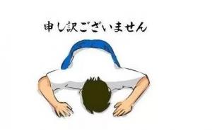 """日语中""""对不起""""的不同用法"""
