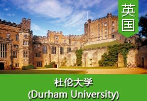 俞同学——英国杜伦大学
