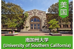 阮同学——美国南加州大学