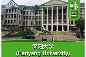 何同学——韩国汉阳大学