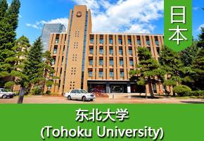 席同学——日本东北大学
