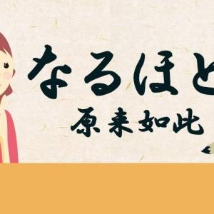 日语考试N1常考语法如何辨析