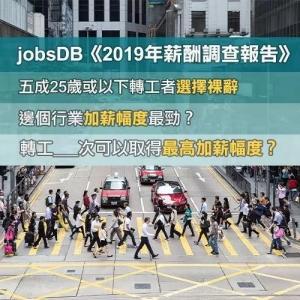 2019香港薪资调查报告出炉