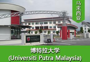 吕同学——马来西亚博特拉大学