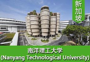 支同学——新加坡南洋理工大学