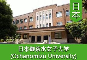 程同学——日本御茶水女子大学