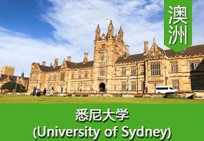 高同学——澳洲悉尼大学