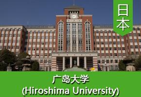 张同学——日本广岛大学