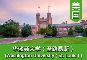 严同学——美国华盛顿大学圣路易斯