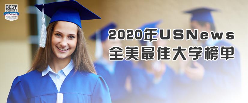 重磅!2020USNews美国大学榜单公布