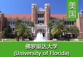 周同学——美国佛罗里达大学