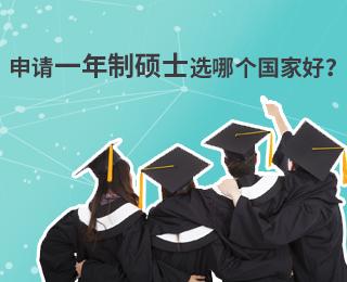 申请一年制硕士选哪个国家
