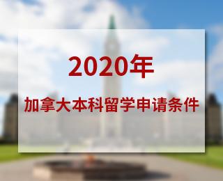 2020年加拿大本科留学申请条件
