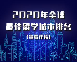 2020年全球最佳留学城市排名