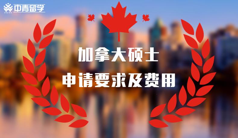 2020年申请加拿大硕士要求及费用