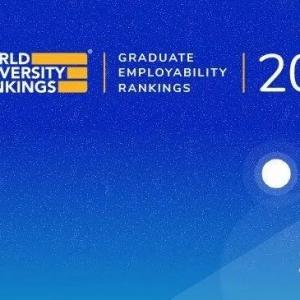 2020QS世界大学毕业生就业力排行榜