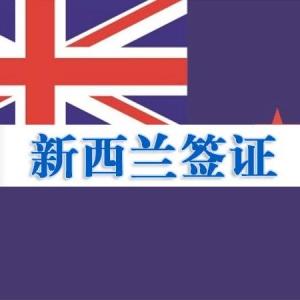 新西兰签证申请流程解析